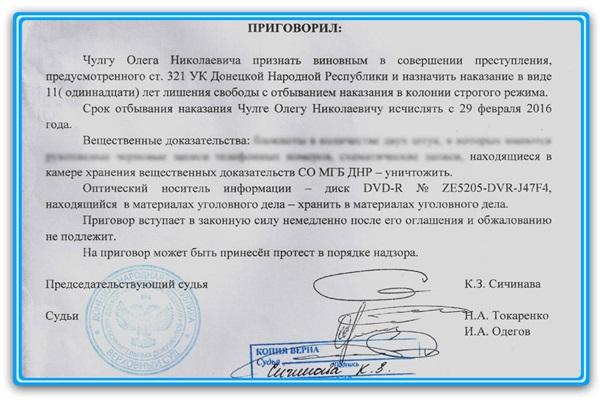 Житель Украины приговорен вДНР к11 годам тюрьмы зашпионаж