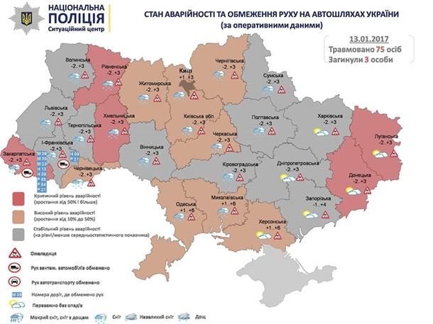 За сутки из-за непогоды на дорогах Украины пострадали 75 человек
