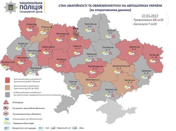 В10 областях государства Украины зафиксирован критический уровень аварийности на трассах