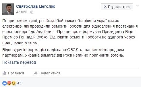 Цеголко: В Авдеевке обстреляли электриков