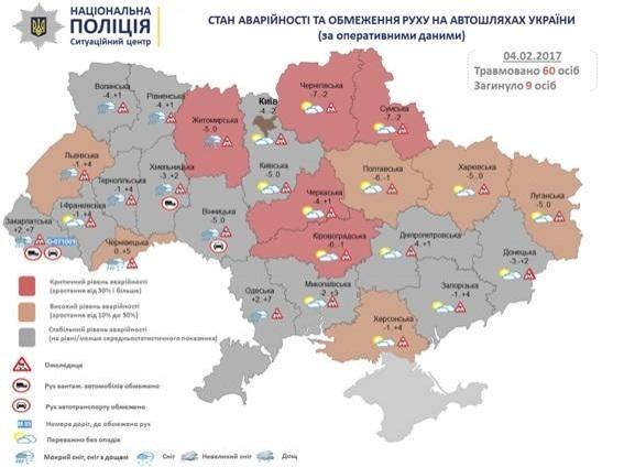 Гололедица в Украине: в пяти областях ситуация критична