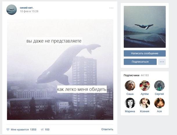 """Группы смерти в Украине. Как """"киты"""" убивают детей"""