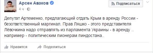 """Аваков назвал США """"пиндостаном"""""""