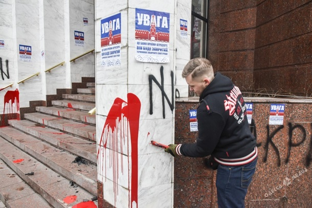ВОдессе активисты «Азова» кидали «дымовухи» и«раскрашивали» банк