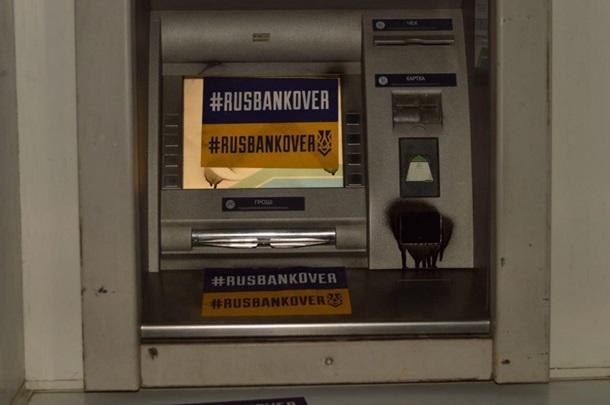 Вцентре украинской столицы активисты замуровывают отделение Сбербанка России