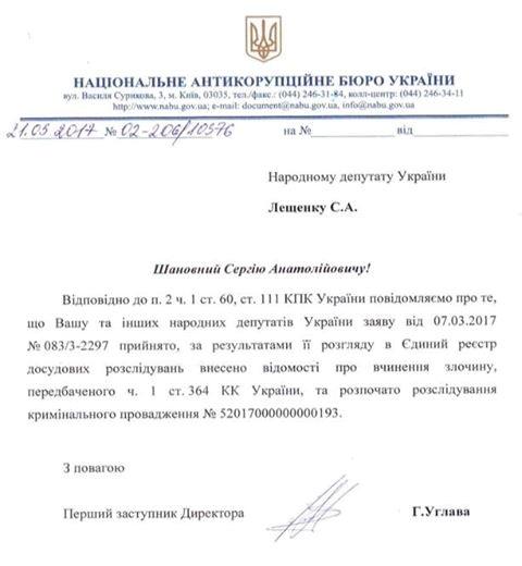 Холодницкий сказал озадержании руководителя департамента ГФС поделу Насирова