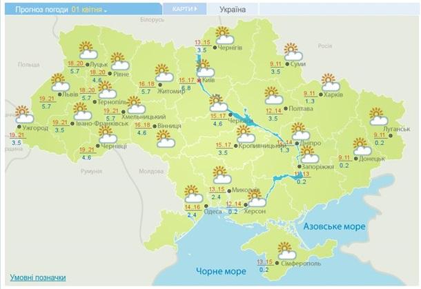 Погода в Украине 1 апреля: местами мокрый снег