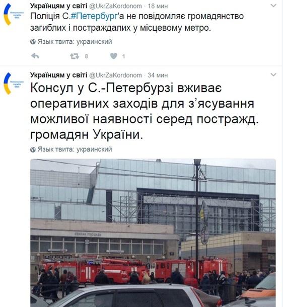 МИД: Россия не сообщает гражданство погибших в Петербурге