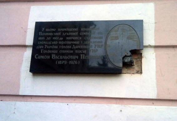 Картинки по запросу повреждена памятная доска главы Директории УНР Симона Петлюры.
