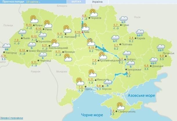 Совторника в Украинское государство  придет похолодание, ночью до5 мороза