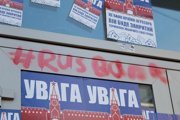 Активисты заблокировали отделение «Сбербанка» воЛьвове: опубликованы фото, видео
