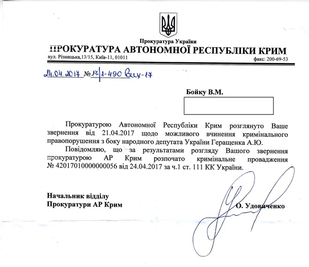 Против народного депутата Геращенко открыто уголовное дело загосизмену