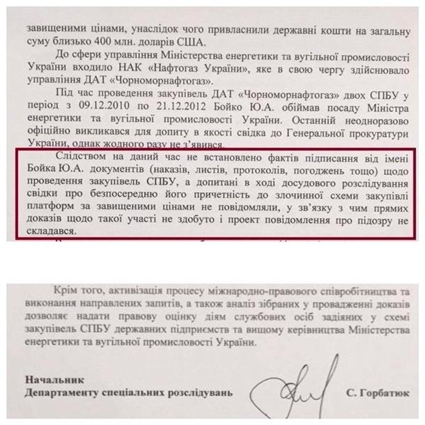 Л.Сарган: ГПУ несоставляла подозрение Ю.Бойко поделу «буровых установок»
