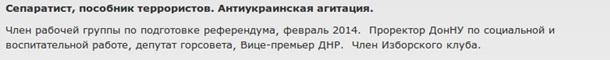 """Россия хочет выслать в Украину экс-""""министра"""" ДНР"""