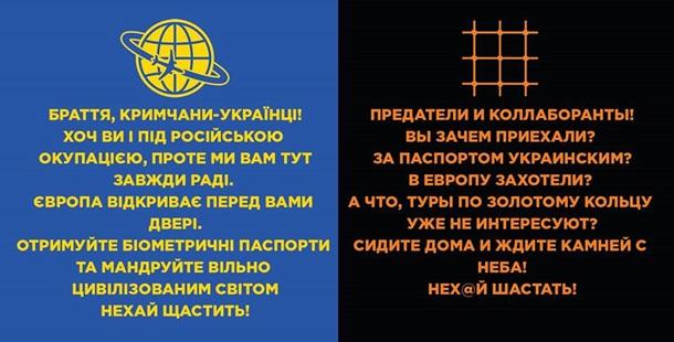Под Херсоном появились билборды для крымчан