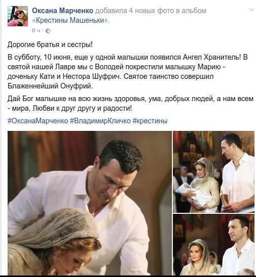 Марченко розповіла про хрестини із Кличком