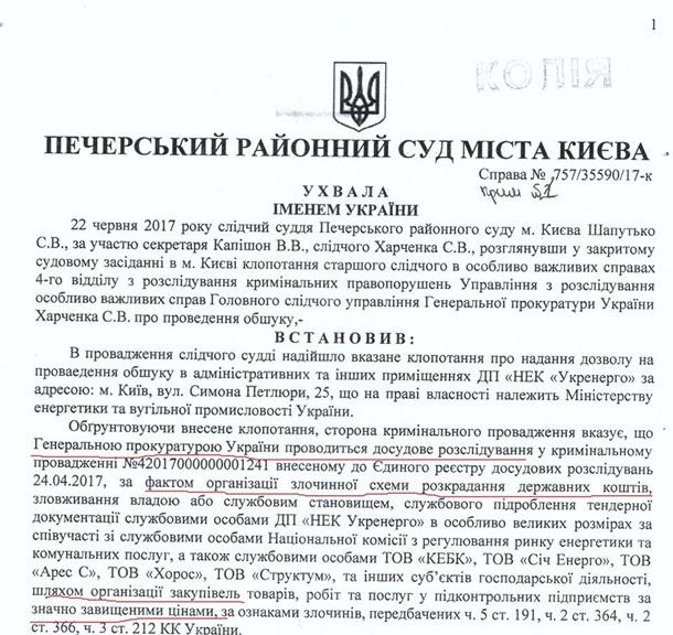 ГПУ веде 50 обшуків на підприємствах Укренерго