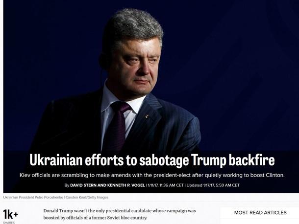 Київ втрутився у вибори США? За що винять Україну