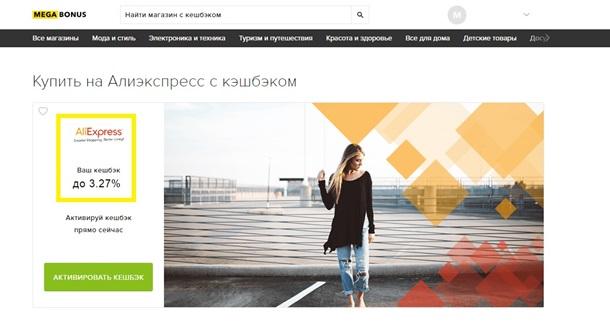 Новости  | Кешбек-сервис Megabonus подготовил революцию | 2055623