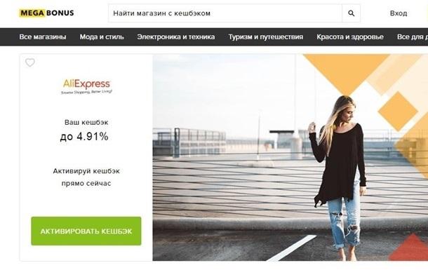 Новости  | Кешбек-сервис Megabonus подготовил революцию | 2056107