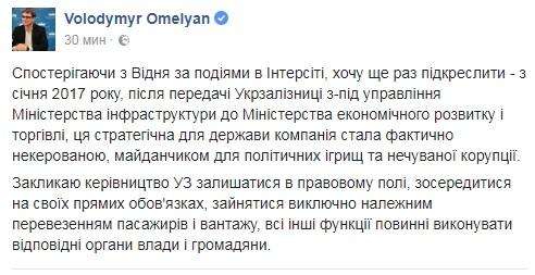 АТОшников, которые ехали встречать Саакашвили, наЖитомирщине задержала милиция