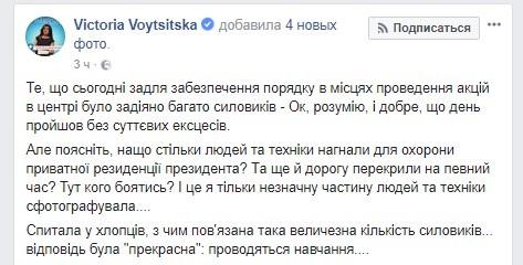 Кдому Порошенко стянули силовиков— народный депутат