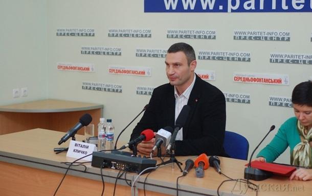 Визит Кличко в Одессу сопровождался скандалами
