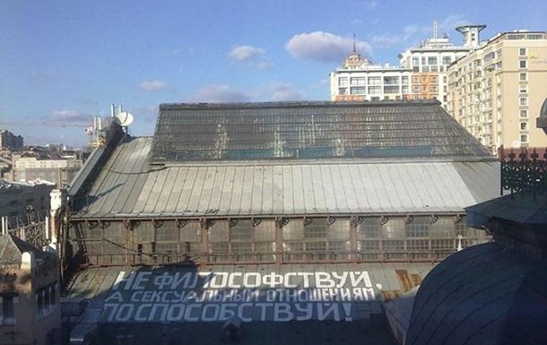 Не философствуй. Киевский художник оставил огромную надпись на крыше Бессарабского рынка