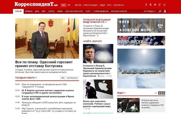 Корреспондент.net обновил дизайн