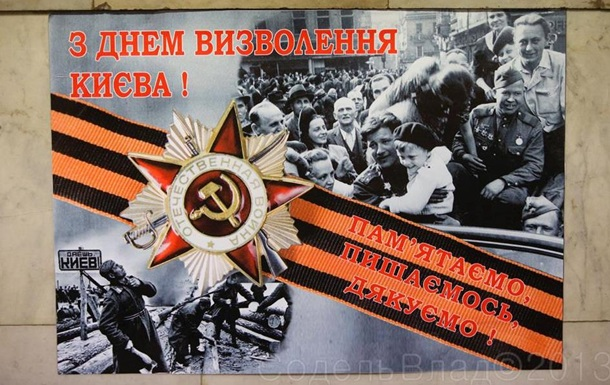 Журналист узнал на плакате, посвященному Дню освобождения Киева, фото Праги