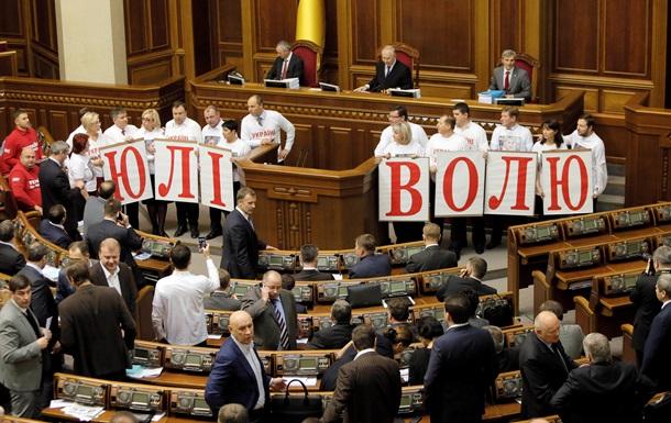 Юлі волю!  и  Україна - це Європа  в Верховной Раде