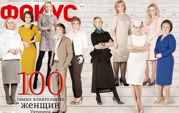 Тимошенко возглавила рейтинг самых влиятельных женщин Украины по версии Фокуса