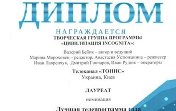 ЦИВІЛІЗАЦІЯ INCOGNITA  - КРАЩА ТЕЛЕПРОГРАМА РОКУ НА КОНКУРСІ  СРІБНЕ ПЕРО-2013