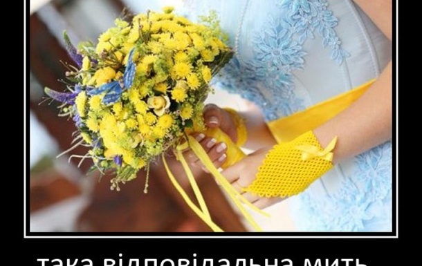 За кого Украине  выйти замуж ?