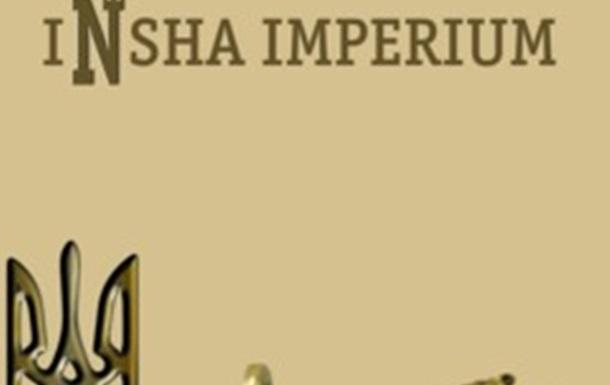 """""""Інша Імперія"""" – нова книжка Андрія Волошина, українською та англійською мовами"""