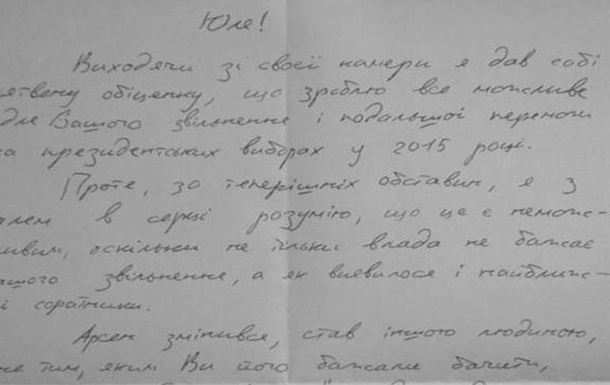 Луценко заявил, что ему с Тимошенко не по пути