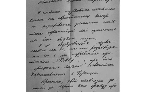 Письма Юлии Тимошенко: уничтожить Яценюка и Кличко
