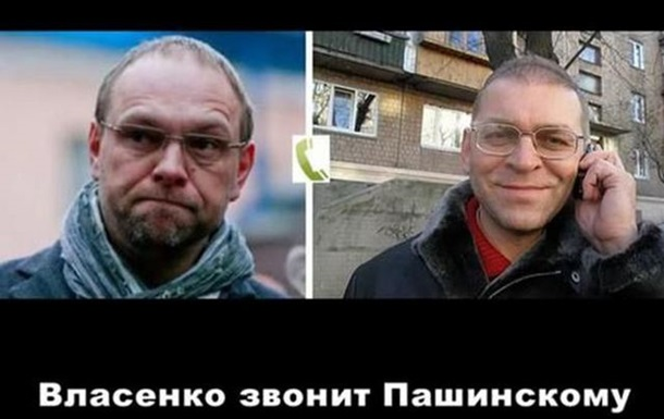 Бедный Власенко
