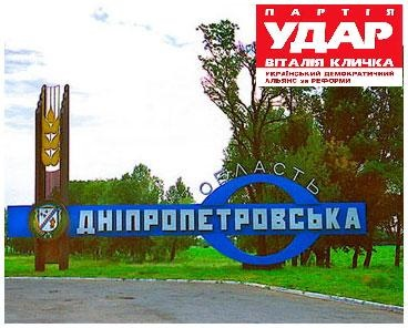 Партия  УДАР  вносит предложение по развитию туризма Днепропетровского региона