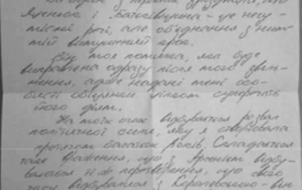 """""""""""Письмо"""" Тимошенко.Игра в которую играют все."""