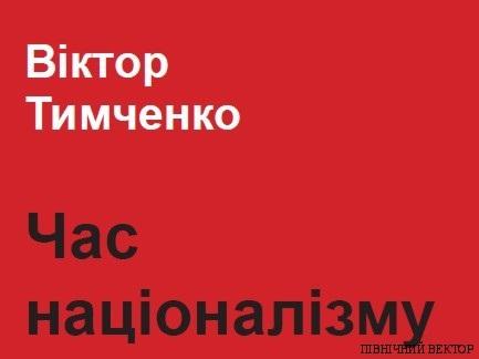 Віктор Тимченко. Час націоналізму.Стратегія виживання в глобалізованому  світі .