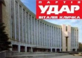 Открытое обращение партии  УДАР  к городской власти Днепропетровска