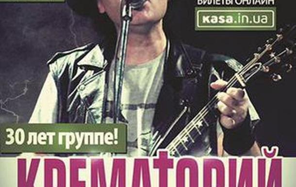 Крематорий  (Москва) - юбилейный тур. Концерт в Севастополе