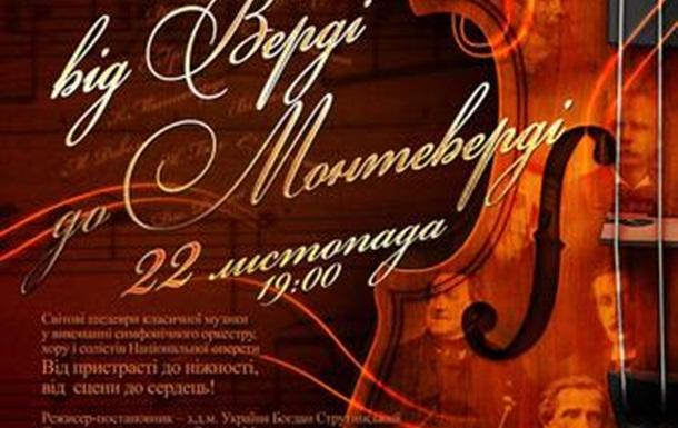 Концерт  Від Верді до Монтеверді