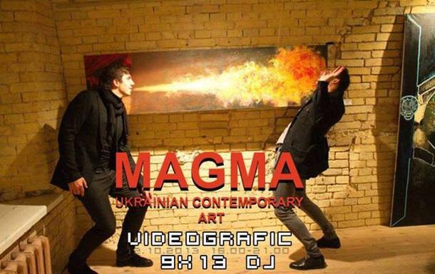 Музей Київська фортеця: Вечірка VIDEOGRAFIC 9x13 DJ (Київ, 12 жовтня)