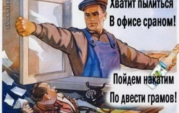 Тайм-менджмент по-украински: Приходите завтра