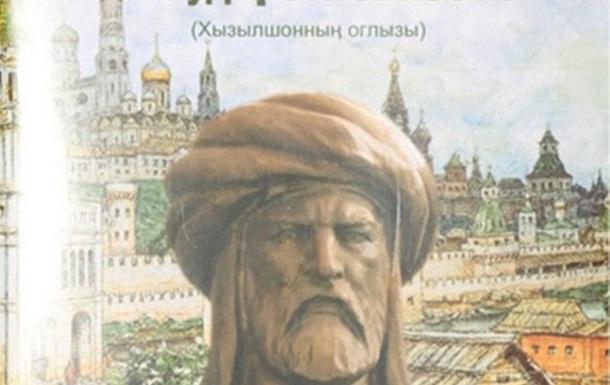 Великий хан Батый основатель российской государственности?