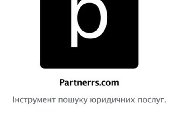 С Днём юриста! Ваш Partnerrs.com