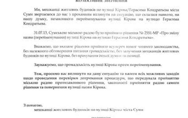 город Сумы улица Кирова