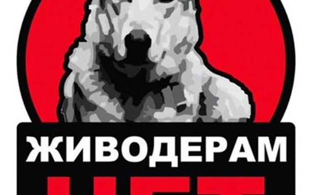 Одесские общественники уничтожили сайт ДОГХАНТЕРОВ!